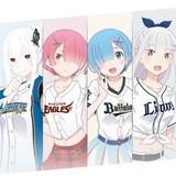 Re: Zero объединяется с Тихоокеанской бейсбольной лигой Японии для создания новой линии товаров
