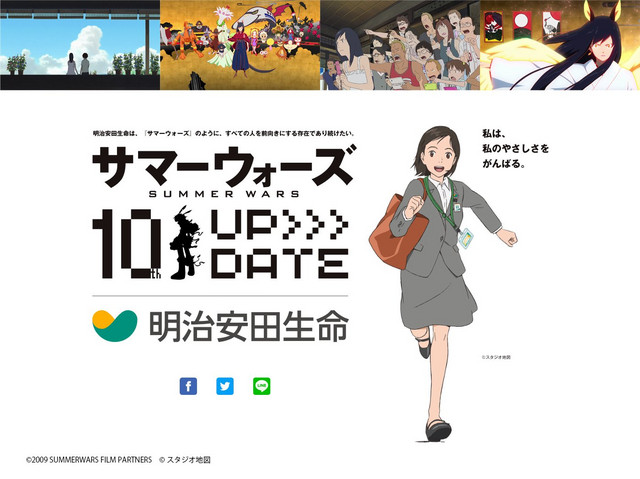 A new key visual for the Summer Wars x Meiji Yasuda Life Insurance collaboration features a new life plan adviser character illustrated by animation direction Hiroyuki Aoyama.