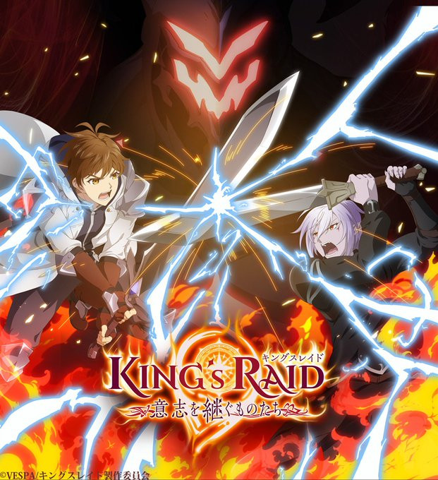 A key visual for the upcoming KING's RAID: Heir to the Will TV anime, featuring Kasel and Rihito clashing their blades together.