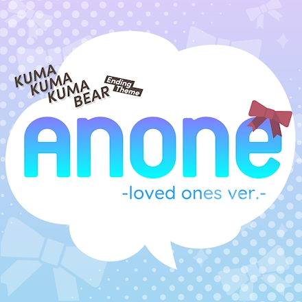 "Album cover for ""Anone -loved ones ver.-"""
