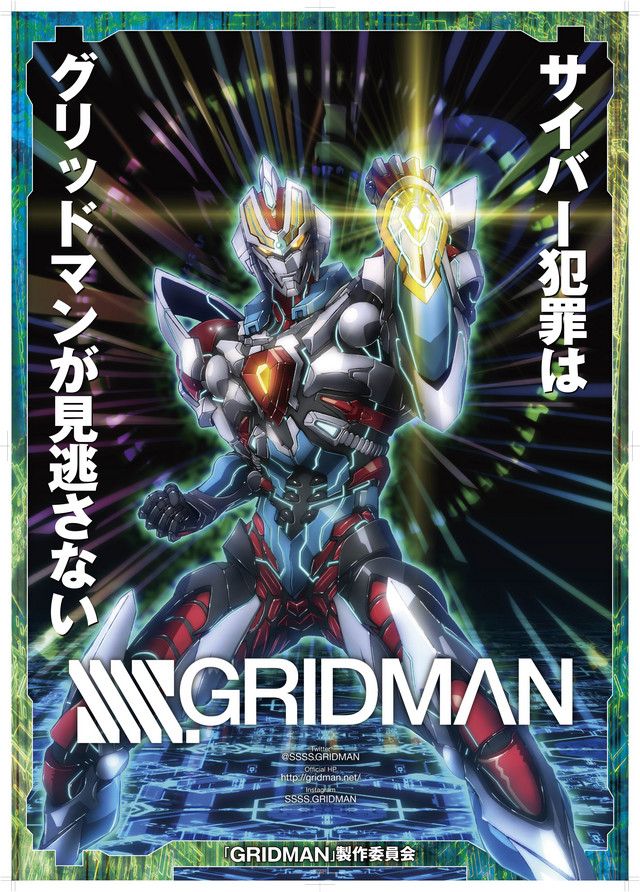 """A promotional poster for Cyber Security Month, featuring the tokusatsu hero """"Hyper Agent"""" Gridman from the SSSS.GRIDMAN TV anime."""