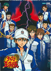 Prince of Tennis: The Two Samurai The First Game