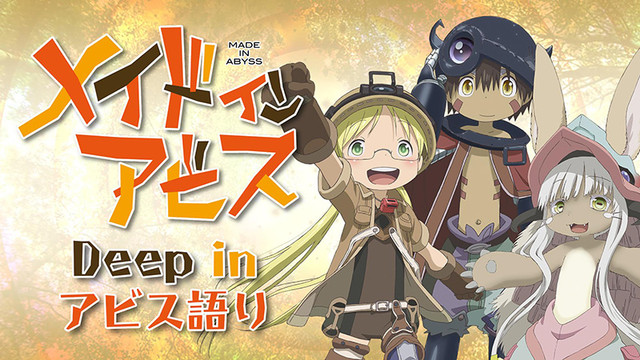 """Crunchyroll - """"Made in Abyss"""" Descends into Darkness in ..."""