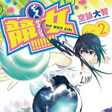 """TV Anime To Adapt """"Keijo!!!!!!!!"""""""
