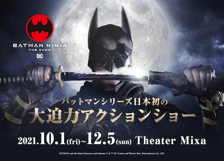 A promotional image for the upcoming Batman Ninja The Show stage production, featuring an actor dressed as Batman unsheathing a katana beneath the light of the full moon.