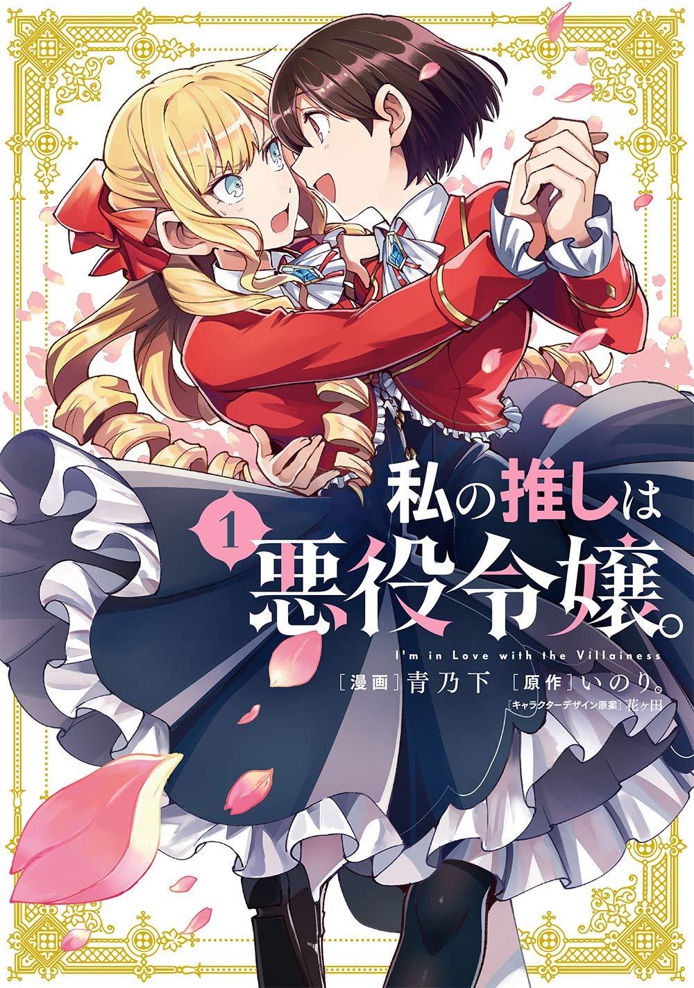Estoy enamorado de la portada del manga Villainess
