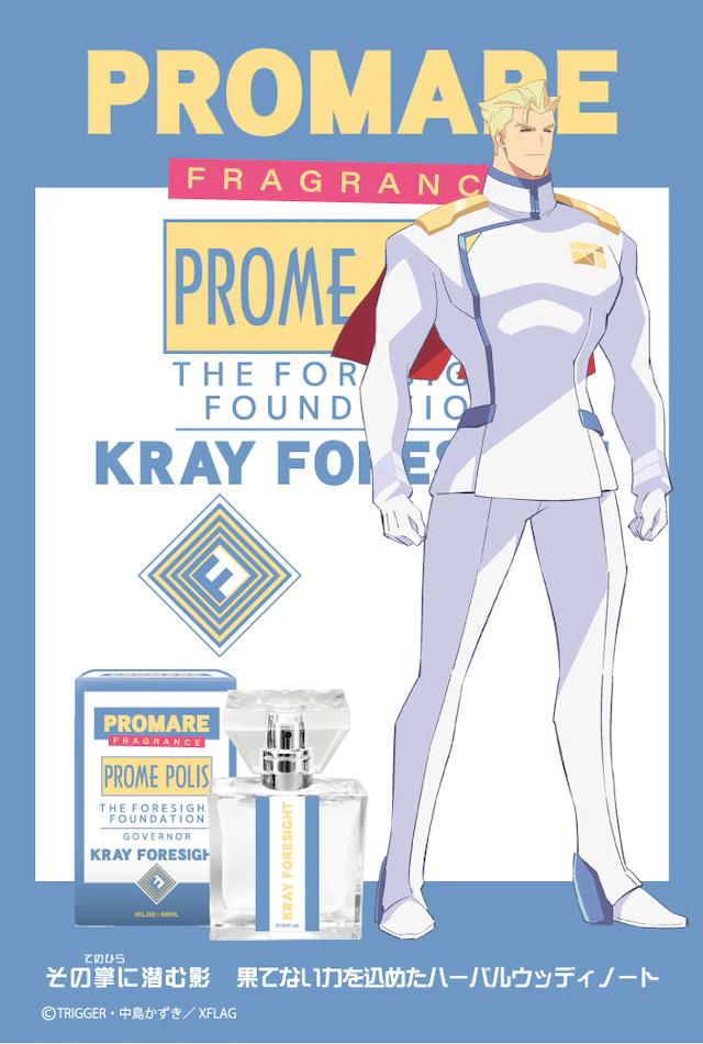 Perfume de Promare