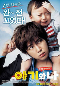Baby and Me - Movie