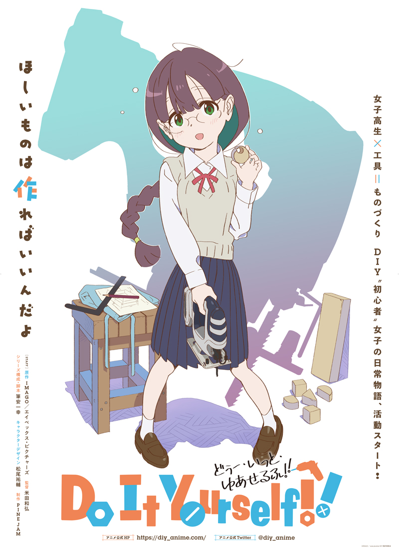A key visual for the upcoming Do It Yourself!! TV anime featuring Takumi Hikage, a petite girl dressed in a sailor fuku school uniform who is using a jigsaw to cut various shapes out of a block of wood.