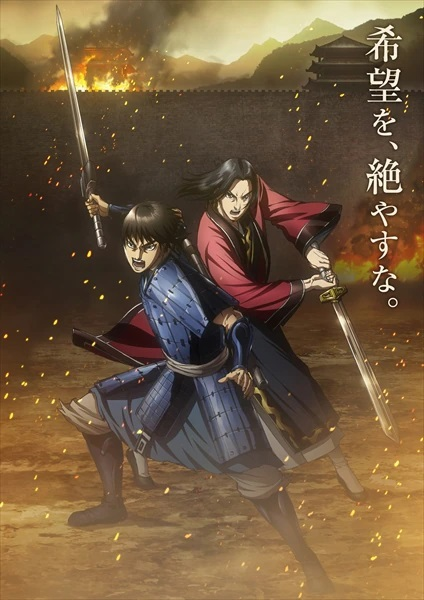 A key visual for the third season of the Kingdom TV anime, featuring the main characters Lin Xi and Ying Zheng brandishing their swords and shouting on the battlefield.