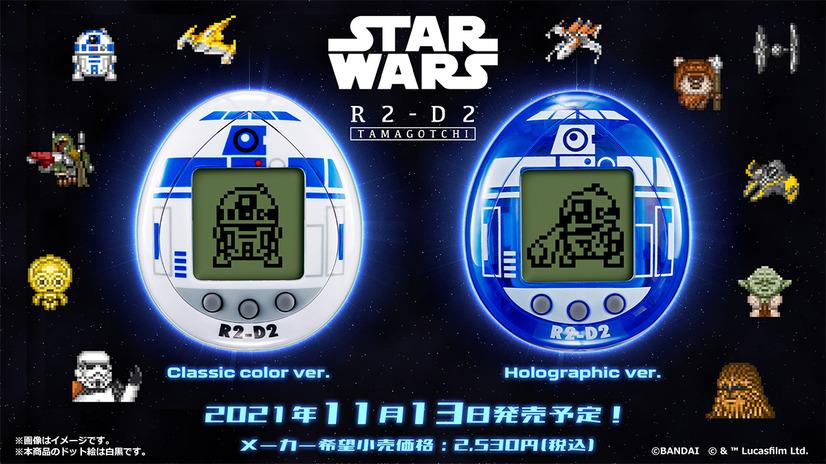 Una imagen promocional de los juguetes digitales para mascotas Star Wars R2-D2 Tamagotchi de Bandai, con la versión en color clásico.  y la versión holográfica.