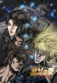 Fist of the North Star Season 1 is a featured show.