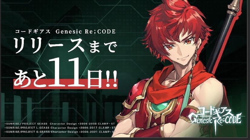 from Code Geass Genesic Re;CODE