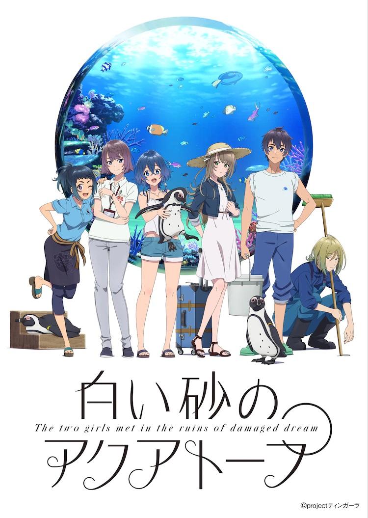 Una nueva imagen clave para el próximo anime televisivo Aquatope of White Sand, con el elenco principal de trabajadores del acuario posando con un trío de pingüinos frente a una pecera tropical.