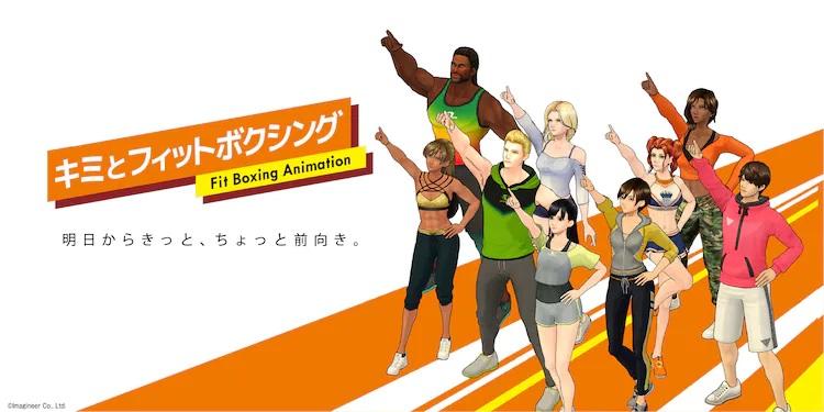 Una imagen clave para el próximo anime de televisión de forma corta de Kimi to Fitboxing, con el elenco principal de entrenadores apuntando hacia el cielo.