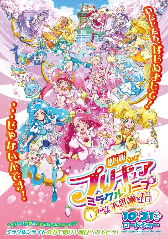Pretty Cure Miracle Leap