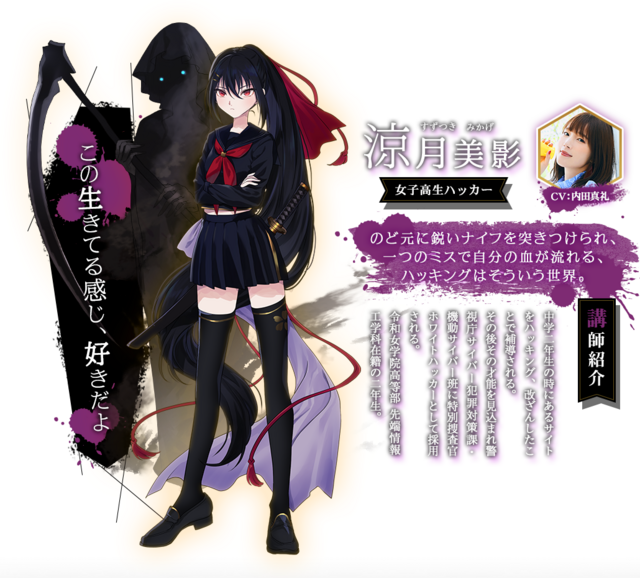 "Voice actress Maaya Uchida plays the role of Mikage Suzutsuki, aka ""Shinigami"", a high school age hacker in the ""Hacking for Beginners"" online web security course."