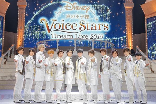 Disney Prince of Voices