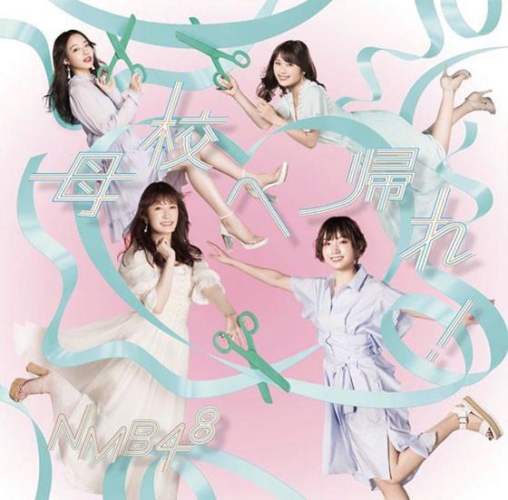 Grup Idol NMB48 Team M Merilis MV untuk Single Baru Berjudul 'Pan Pan Pan PaPaPan'