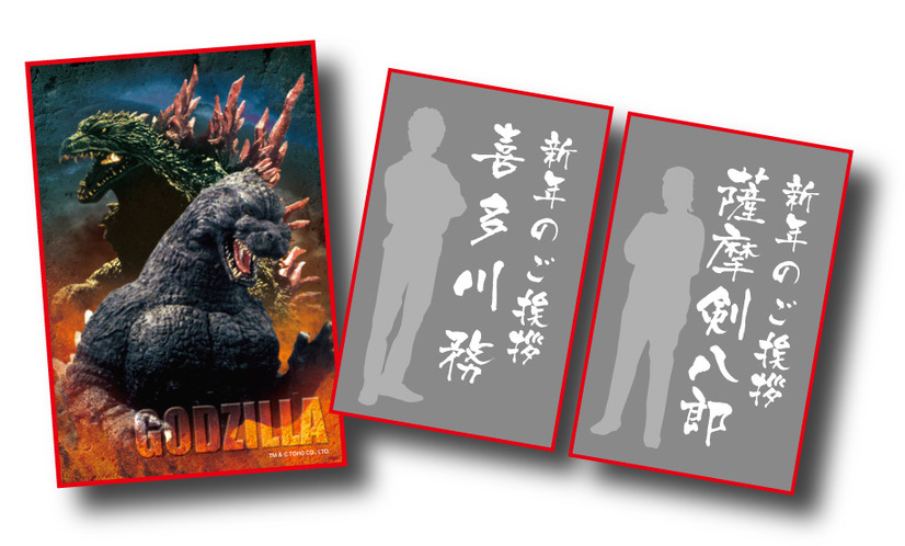 New Year's cards available with the Godzilla osechi