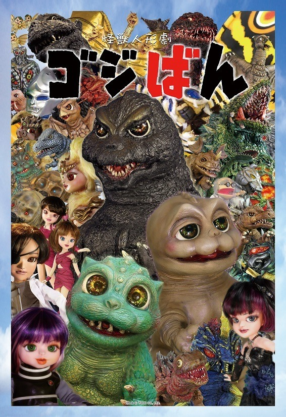 A key visual for the upcoming third season of the Kaiju Ningyougeki Goji-ban puppet show, featuring the various monster and human protagonists from the Godzilla film series in puppet form.