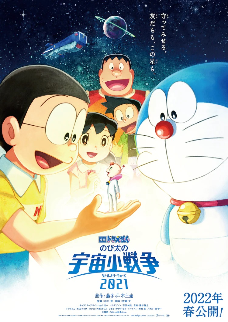 The theatrical movie poster for the Doraemon: Nobita's Little Star Wars 2021 theatrical anime film, featuring Nobita, Doraemon, and the rest of the gang meeting Papi, a palm-sized alien from outer space, while in the background a tiny space ship hovers amid a field of stars and planets.