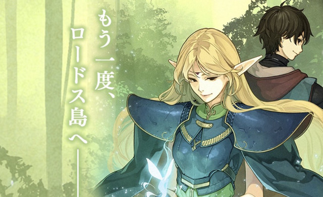Crunchyroll - Record of Lodoss War 2D Side-Scroller Hits