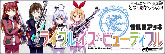 A banner for the original Rifle is Beautiful 4-panel manga, featuring the girls of the Chidori High School beam rifle club and their equipment.