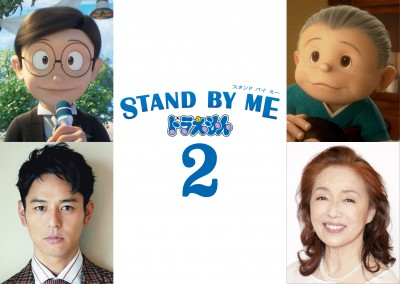 Satoshi Tsumabuki and Nobuko Miyamoto in STAND BY ME DORAEMON 2