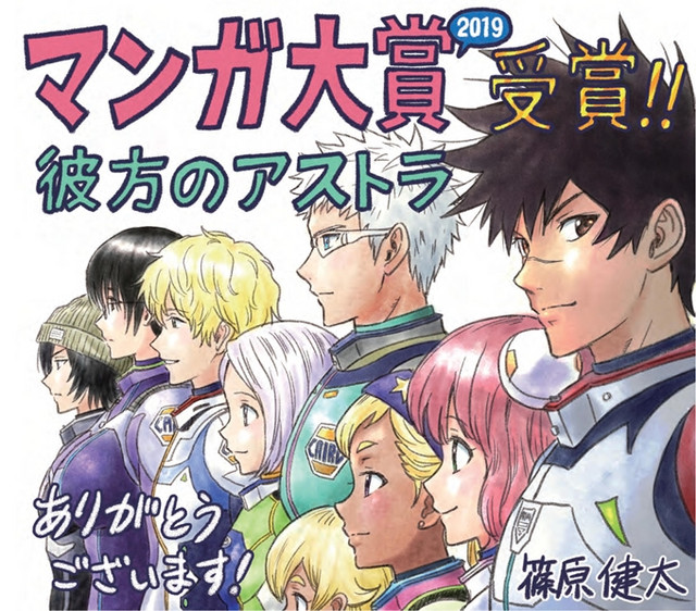 Kenta Shinohara's Sci-Fi Survival Manga