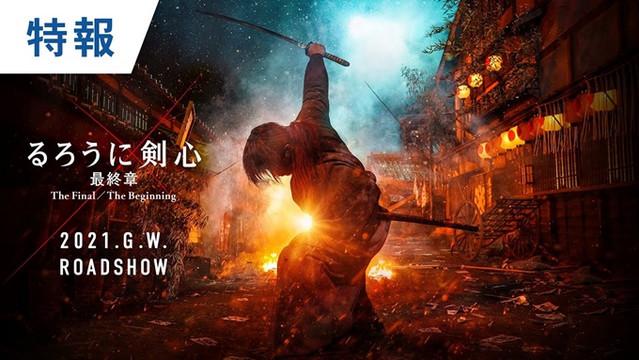 Rurouni Kenshin filme live-action nova data de lançamento