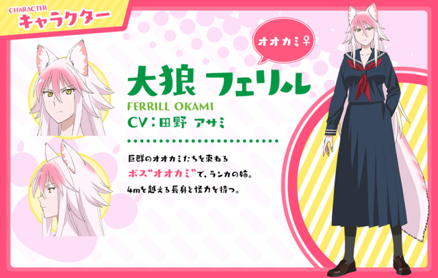 A character visual of Ferrill Okami, a tall and statuesque wolf girl from the Seton Academy: Join the Pack! TV anime.