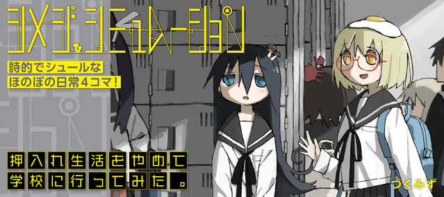 A banner image promoting the Shimeji Simulation manga by Tsukumizu, featuring artwork of the main character, Shijima Tsukishima, and her best friend, Majime Yamashita, arriving at high school with mushrooms and a fried egg on top of their respective heads.