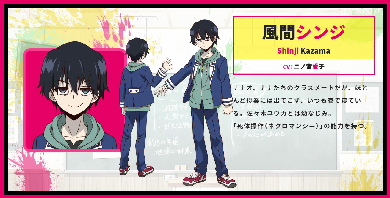 A character setting of Shinji Kazama from the upcoming Talentless Nana TV anime.