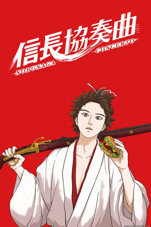 Nobunaga Kyousoukyoku