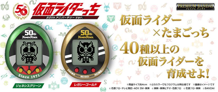Una imagen promocional de los juguetes digitales para mascotas Kamen Rider x Tamagotchi, con imágenes de las versiones Genesis Green y Legacy Gold de los juguetes.
