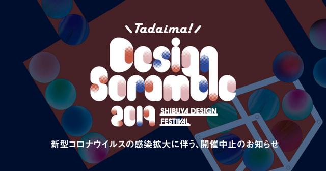 Shibuya Design Festival