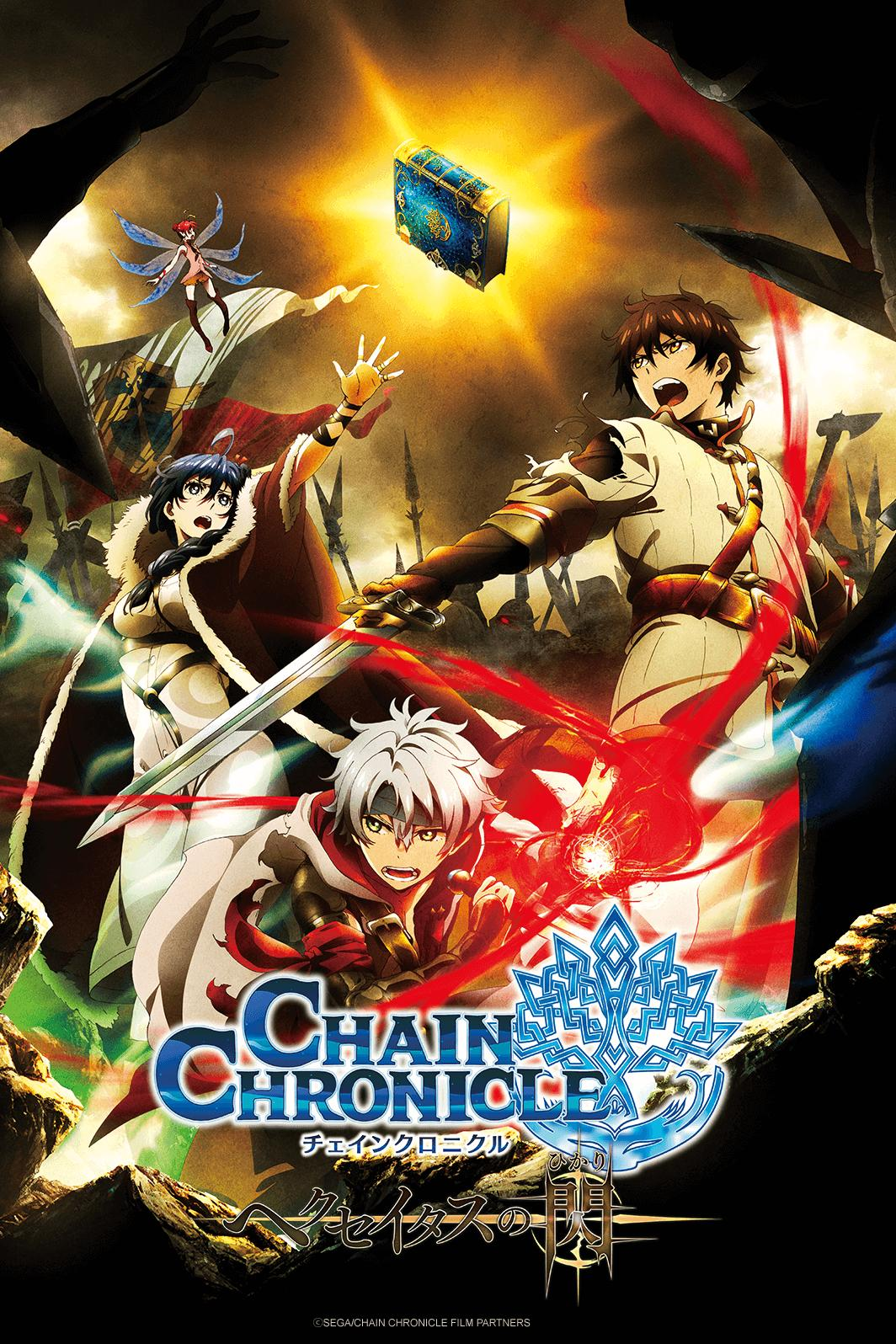 Chain Chronicle - The Light of Haecceitas - - Watch on