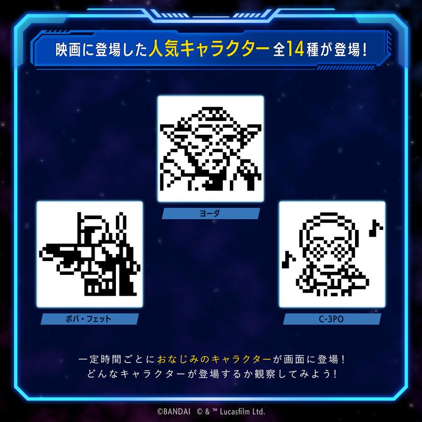Una imagen promocional del juguete digital para mascotas Star Wars R2-D2 Tamagotchi de Bandai, con otros personajes que pueden aparecer como Yoda, C-3PO y Boba Fett.