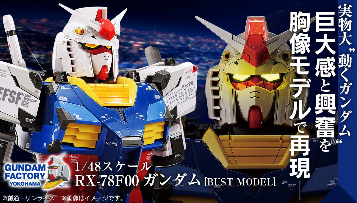 Premium Bandai's Gundam RX-78F00 Bust