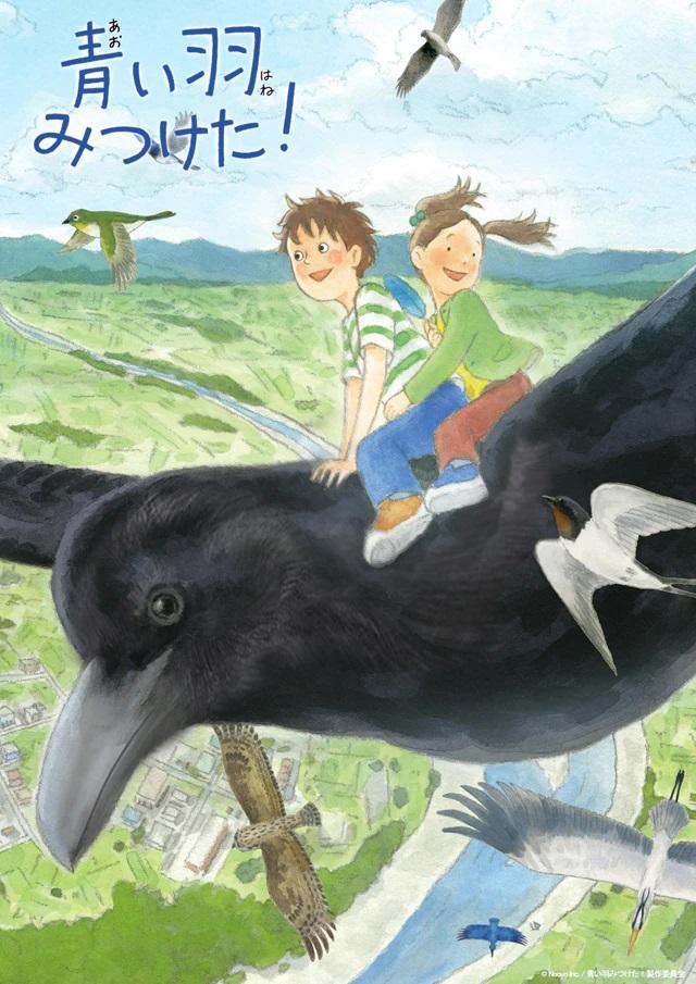 ¡Una imagen clave para el próximo Aoi Hane Mitsuketa!  anime web de formato corto, con los personajes principales Hayato y Hina volando por el cielo sobre el campo japonés a lomos de un cuervo gigante mientras están acompañados por otras aves más pequeñas.
