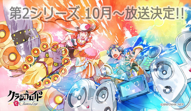 Crunchyroll forum greenlit anime tbas shows page 35 classicaloid anime gets 2nd series in october 1st seasons final episode aired on saturday fandeluxe Gallery