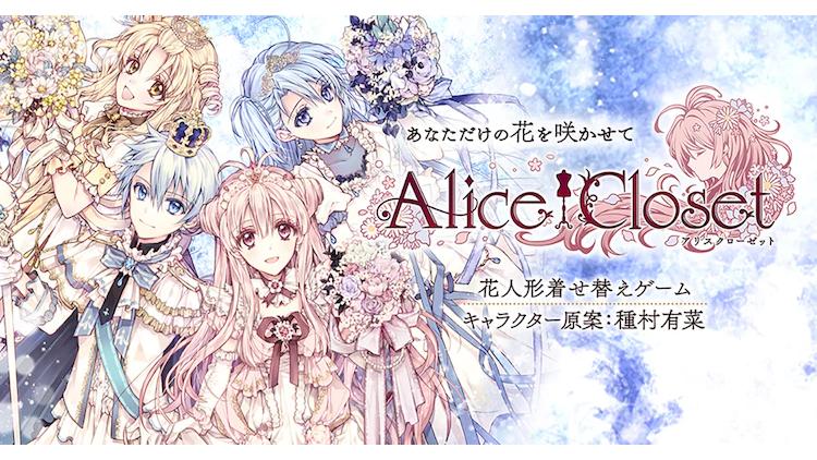 Armario Alice