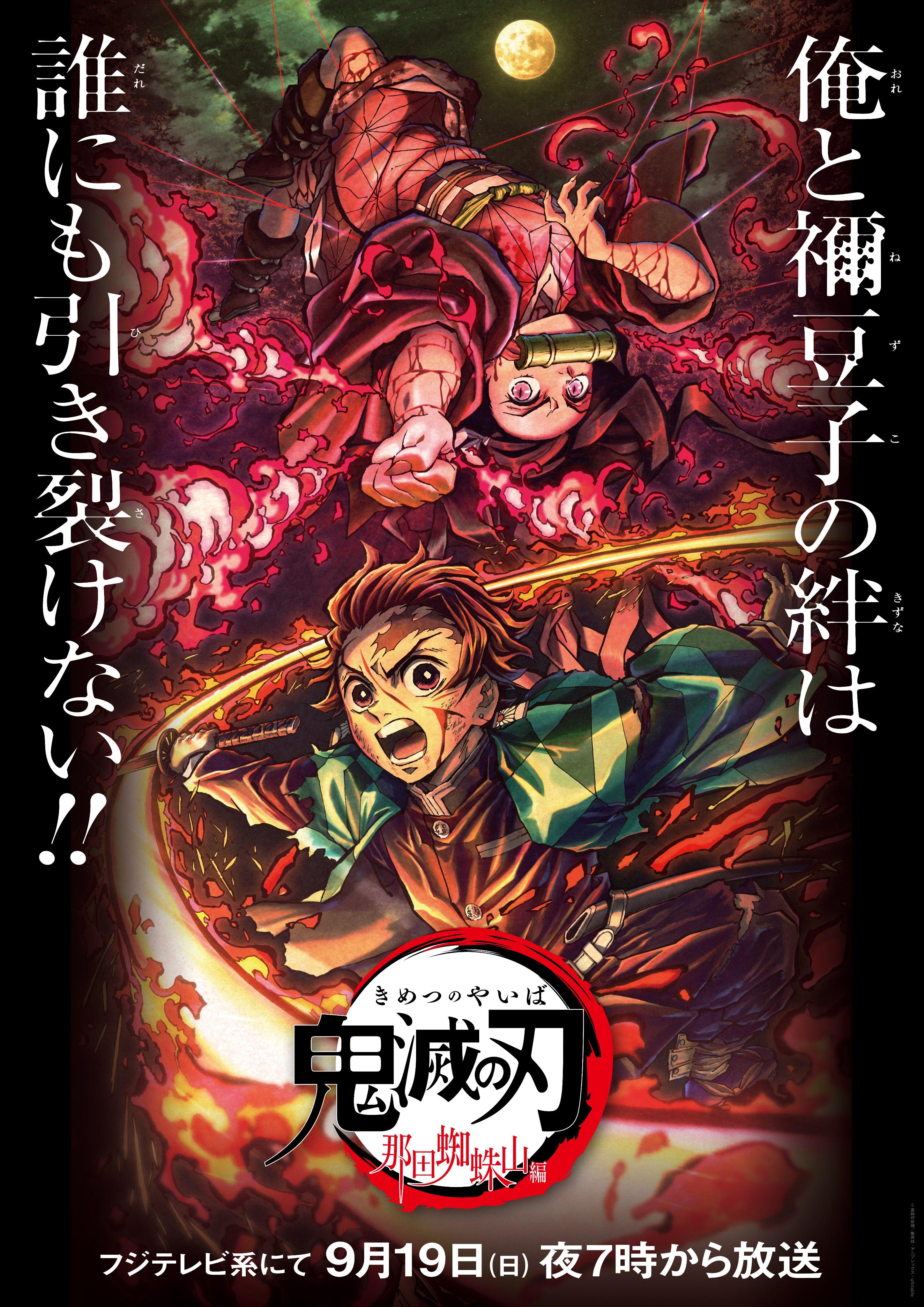 Demon Slayer: Arco de la montaña Natagumo