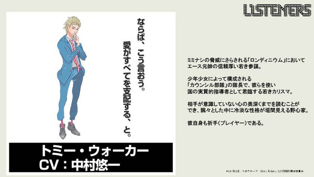A character visual of Tommy Walker, a character from the upcoming LISTENERS TV anime.