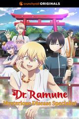 Доктор Рамунэ, специалист по мистическим болезням