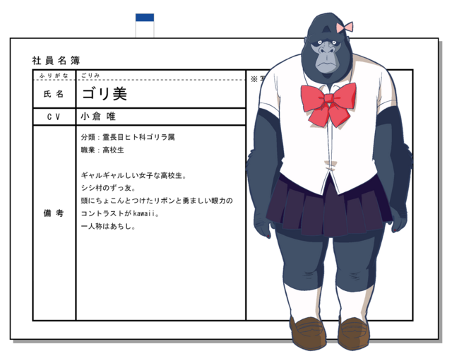 A character visual featuring Gorimi, a gorilla gal, and her background data for the African Officer Worker TV anime.