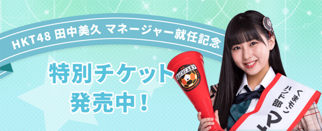 Idol singer Miku Tanaka poses with a bullhorn and a sash in her role as manager of the Kumamon Handball Club.