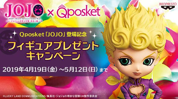 Crunchyroll - Check out the JoJo x Harajuku Collaboration's Tasty