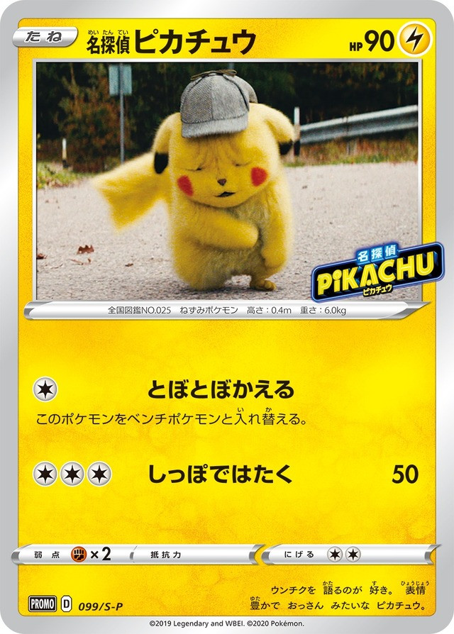 """A promotional image of the special """"scrunchy-face"""" Detective Pikachu promotional card for the Japanese version of the Pokémon trading card game."""